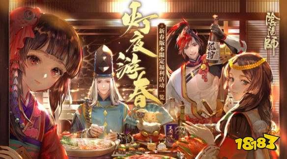 阴阳师2020春节福利汇总 新春版本限定福利活动一览