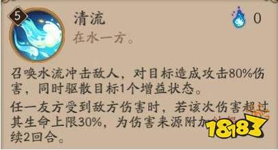阴阳师SP聆海金鱼姬技能介绍 拉条驱散治疗多功能式神