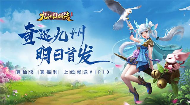 《九州仙剑传》明日首发 千万福利整装待发