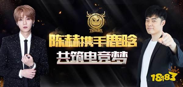 和平精英天霸战队夺得天命杯S5冠军 新合伙人鹿晗加入后开门红
