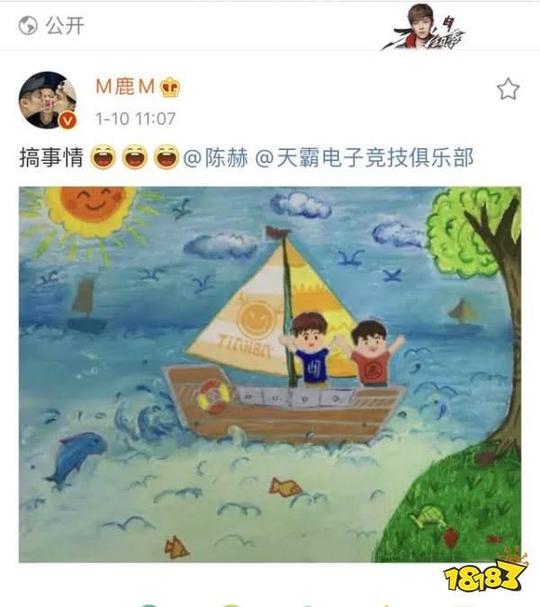 和平精英陈赫鹿晗投资的天霸战队 虎牙天命杯夺冠