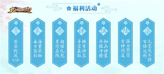 吴镇宇携手《九州仙剑传》官宣 今日全平台首发