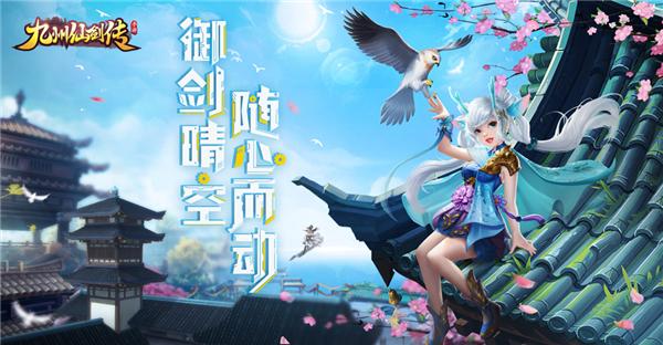《九州仙剑传》首发下载火爆 游戏热度飙升
