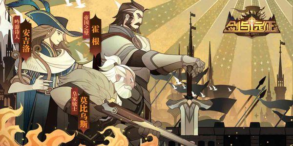 剑与远征平民玩家商店买什么资源-平民玩家商店资源购买推荐