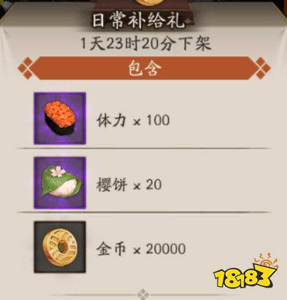 阴阳师樱饼怎么获得 盘点樱饼获取方式大全