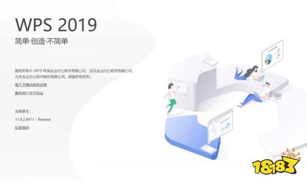 WPSOffice2020个人版