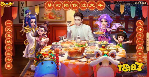 美味佳肴迎新春,《梦幻西游》手游新春美食活动开启!