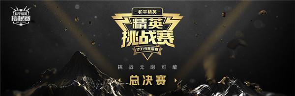 精英挑戰賽:LKB霸氣三連蛋糕,113分豪取冠軍桂冠
