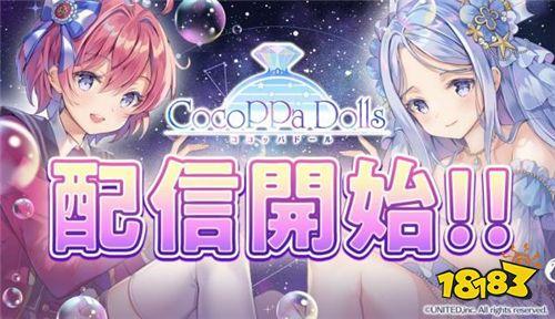 换装打扮手游《CocoPPa Dolls》 双平台同步上架