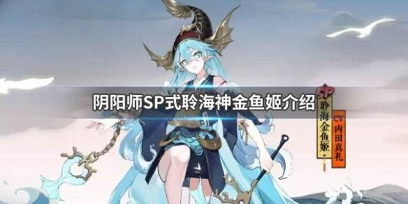 SP聆海金鱼姬式神怎么样 聆海金鱼姬详细介绍