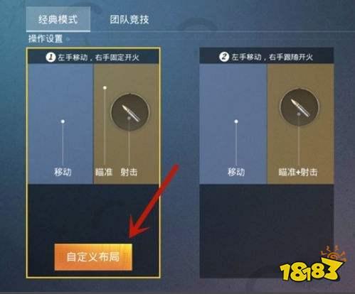 和平精英辅助移动射击怎么设置 移动射击设置方法