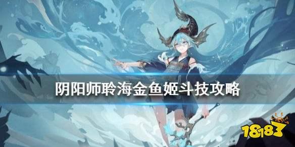 阴阳师SP聆海金鱼姬斗技攻略 SP金鱼姬斗技阵容推荐