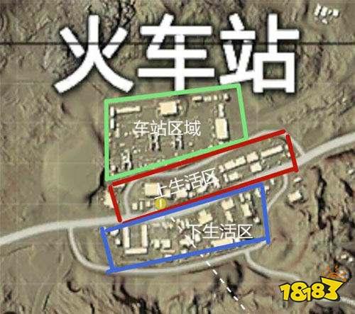 和平精英辅助火车站怎么打 沙漠地图火车站物资搜索路线