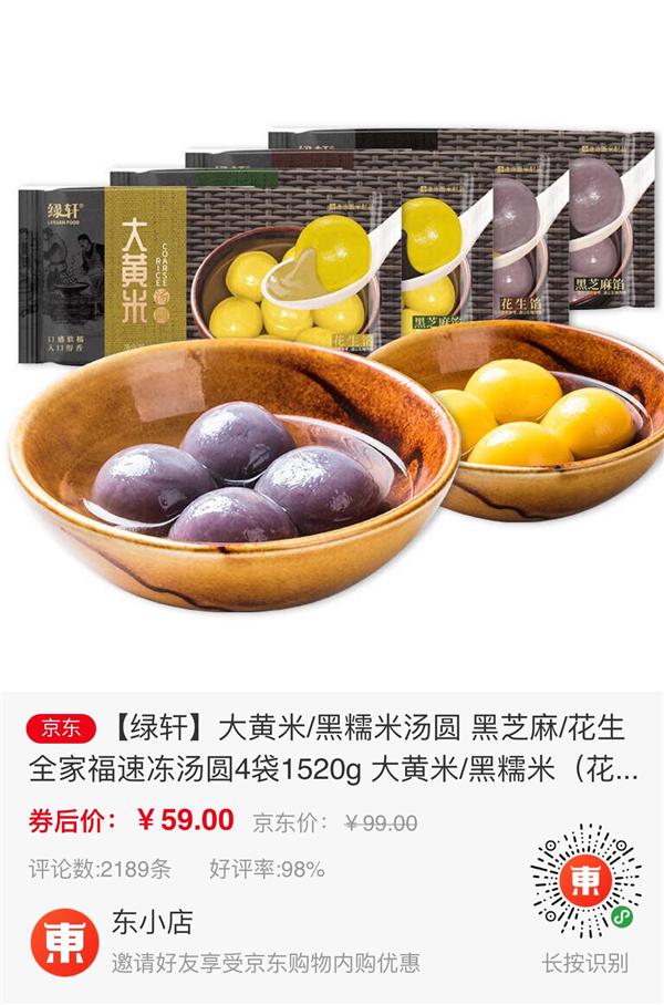 东小店迎元宵 甜糯汤圆优惠入手 分享还能赚钱
