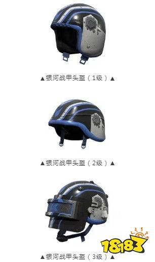 和平精英辅助银河战甲套装怎么得 银河战甲系列套装与枪皮解析