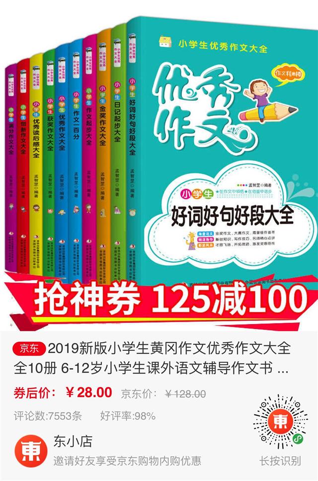 2019新版小学生黄冈优秀作文大全限时低价抢购 东小的开学好礼