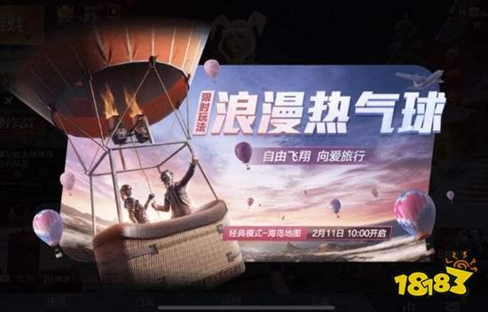 和平精英热气球什么时候上线 热气球开启与刷新解析
