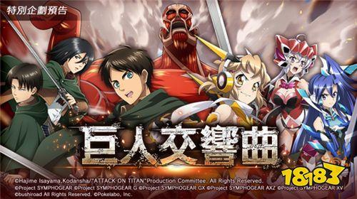 《战姬绝唱》手游与人气动画《 进击的巨人》合作