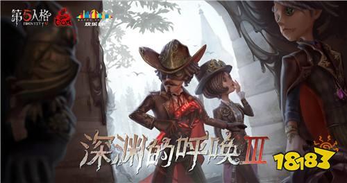 《第五人格》COAⅢ非中国大陆赛区赛事火热来袭