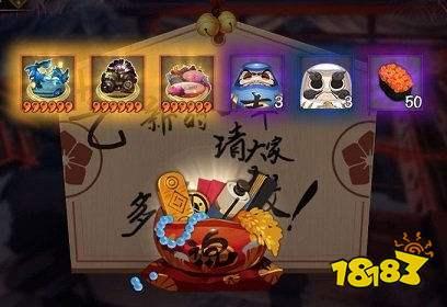 阴阳师新春祈愿奖励特殊奖励有哪些 新春祈愿特殊奖励一览