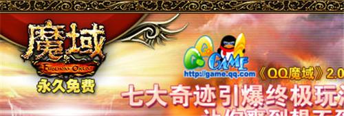 qq魔域官方下载 qq魔域官网下载正式版 回合制带宠物手游