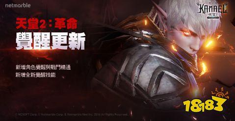 《天堂2:革命》加入全新角色觉醒和战斗精通系统