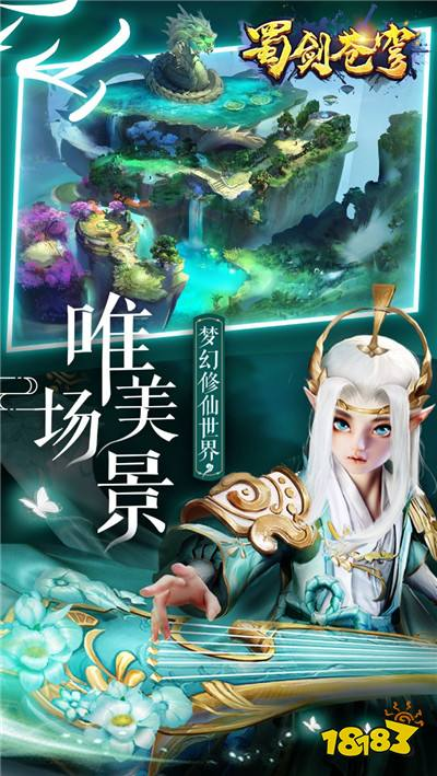 东方修真手游《蜀剑苍穹》2月18日全平台即将首发