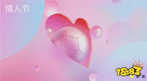 心动的钟声敲响 《FIFA足球世界》情人节活动登场