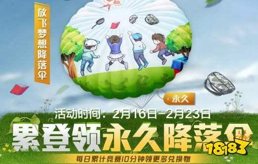 和平精英放飞梦想降落伞怎么获得 放飞梦想降落伞获取攻略