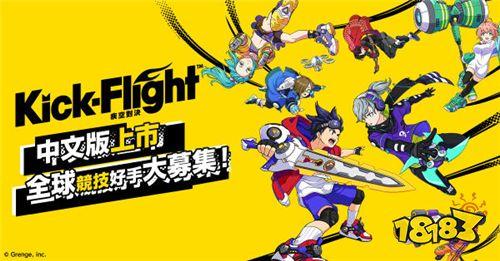 3D空中即时对战手游《Kick-Flight疾空对决》上线