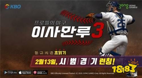 人气棒球游戏系列最新作《大满贯3》双端正式推出