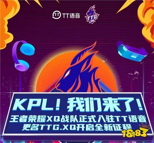 王者荣耀XQ战队入驻TT语音 正式更名为TTG.XQ