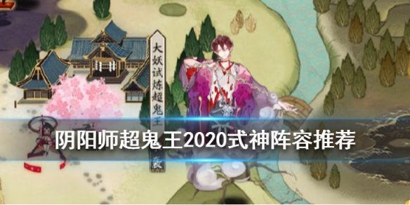 阴阳师超鬼王2020式神阵容推荐大妖征伐打法攻略