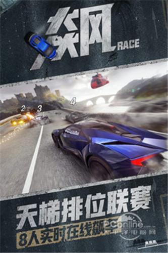 狂野飙车9简体中文版