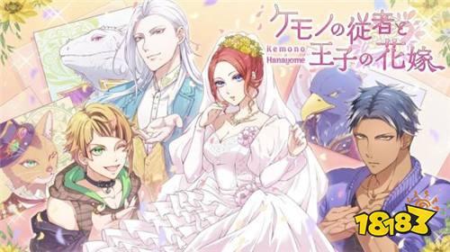 恋爱手游《野兽从者与王子新娘》 双平台同步推出