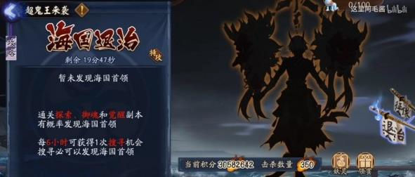 阴阳师超鬼王打手推荐御魂详解这就是现版本巅峰级的PVE式神