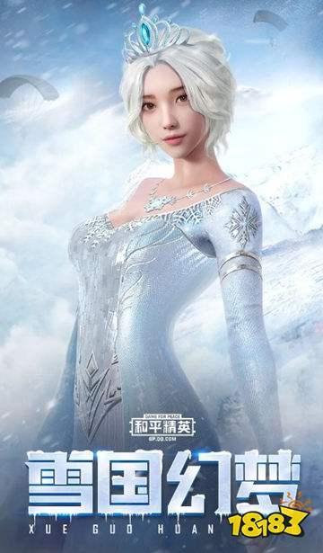 和平精英雪國幻夢系列皮膚怎么樣 雪國幻夢皮膚一覽