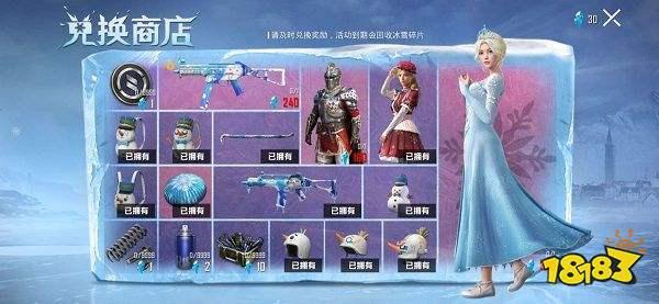 和平精英冰雪女王的寶藏多少錢出 冰雪女王的寶藏技巧
