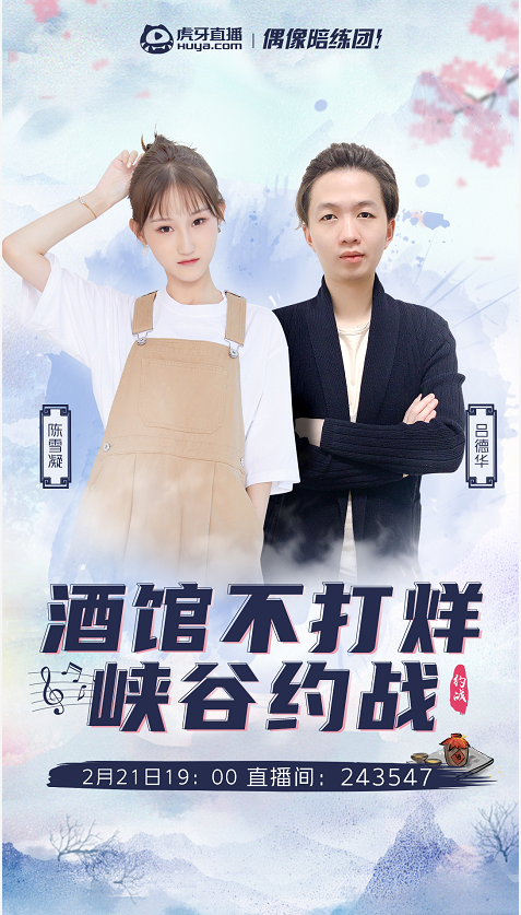 零零后情歌女神加盟《偶像陪練團》 陳雪凝攜手呂德華峽谷約戰