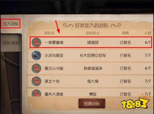 第五人格怎么加入战队 第五人格进战队方法