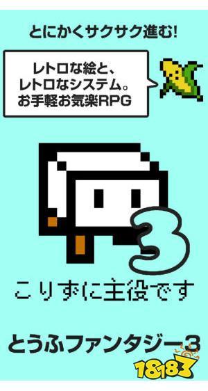 拯救王国危机!撞击动作RPG《豆腐幻想史3》3月推出