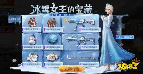 和平精英冰雪女王的寶藏值不值得抽 冰雪女王的寶藏性價比