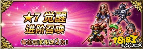 《最终幻想:勇气启示录》手游国服本周重大更新!