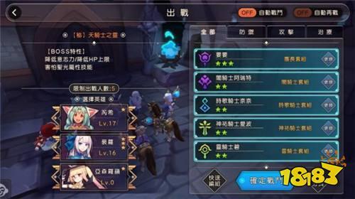 战场奋勇杀敌 《王领骑士:英雄集结》新系统上线