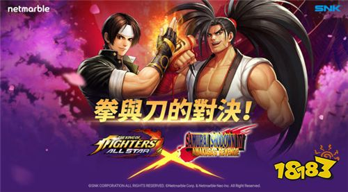 《THE KING OF FIGHTERS ALLSTAR》联动登场