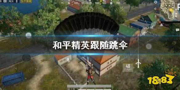 和平精英跟随跳伞设置方法