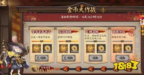 阴阳师金币大作战任务在哪