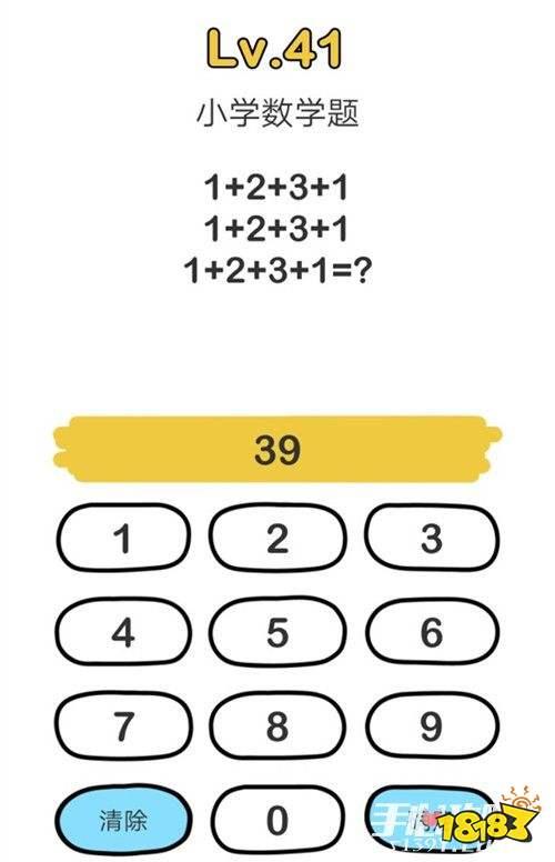 脑洞大师小学数学题怎么过 第41关通关攻略