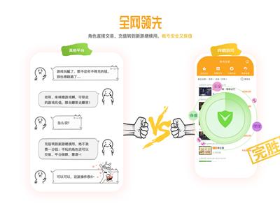 BT手游之家app