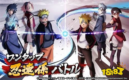 火影出击《Naruto×Boruto 忍者Tribes》预约开始